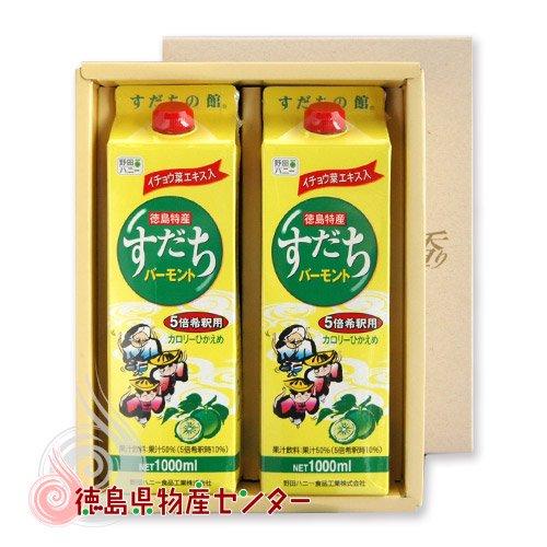 すだちバーモント1000ml(5倍希釈果汁飲料パック)2本セット/贈答品/お中元/お歳暮/
