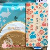 阿波和三盆ゴーフレット(徳島のお土産菓子)