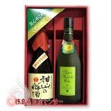 阿波の地酒 SK ギフトセット(スーパーすだち酎&神山の梅酒)【徳島の地酒】【お歳暮】【お中元】