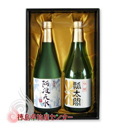 阿波の地酒ギフト 瓢太閤吟醸酒セット/徳島の地酒/お中元/お歳暮/父の日/敬老の日