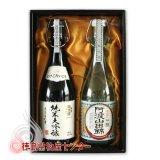 阿波の地酒ギフト 瓢太閤 鶴亀セット/徳島の地酒/お中元/お歳暮/父の日/敬老の日/ギフト