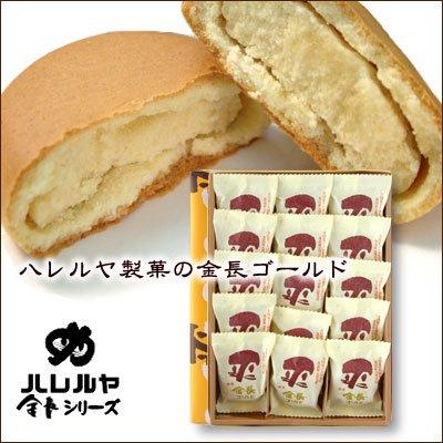 金長ゴールド15個入(四国・徳島銘菓 株式会社ハレルヤ)