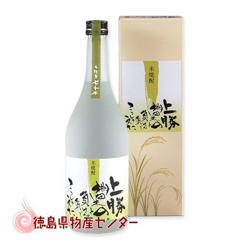 上勝の棚田米と負けん気でこっしゃえた 米焼酎 720ml (徳島の地酒)