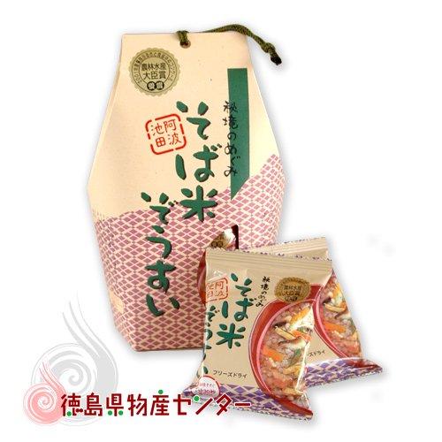 秘境のめぐみ!阿波池田そば米ぞうすい5袋入り(フリーズドライ)【徳島の郷土料理】