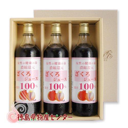 ざくろジュース果汁100%健康ギフト詰合せ/母の日/敬老の日/贈答品/お中元/お歳暮
