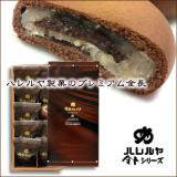 プレミアム金長まんじゅう10個入(四国・徳島銘菓 株式会社ハレルヤ)