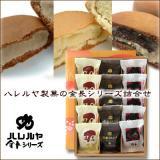 ハレルヤ製菓の金長シリーズ詰合せ15入(四国・徳島銘菓)