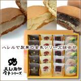 ハレルヤ製菓の菓子詰合せ20入(四国・徳島銘菓)