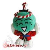 【受注生産】【受注生産品のため出荷までお時間を頂戴いたします】すだちくんマスコット人形ハッピ【徳島県イメージキャラクター】