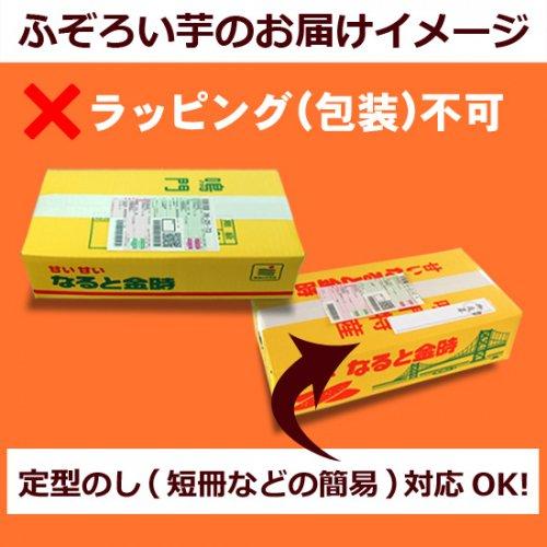 送料無料 ふぞろいのなると金時5kg(徳島県産鳴門金時さつまいも)詳細画像