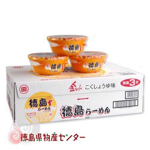 金ちゃん徳島ラーメンこくしょうゆ味12個入(徳島製粉 カップラーメン)