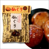素朴容姿 風味優雅 登録商標 仙ぐり150g 徳島の素朴な風味(栗の渋皮煮) 銘菓