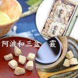 和三盆《霰三盆》200g化粧箱入/干菓子/砂糖/お茶請け/徳島名産