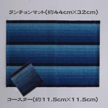阿波しじら織 ランチョンマット&コースターのセットC (藍縞No1)詳細画像