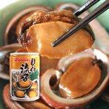 貝付「流子」味付缶詰(とこぶし)ギフト/贈答品/お中元/お歳暮/