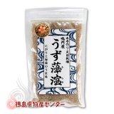 鳴門産うず藻塩100g(瀬戸内海産ホンダワラ使用) 本手作り・天日乾燥!にがりと海藻のうま味です!