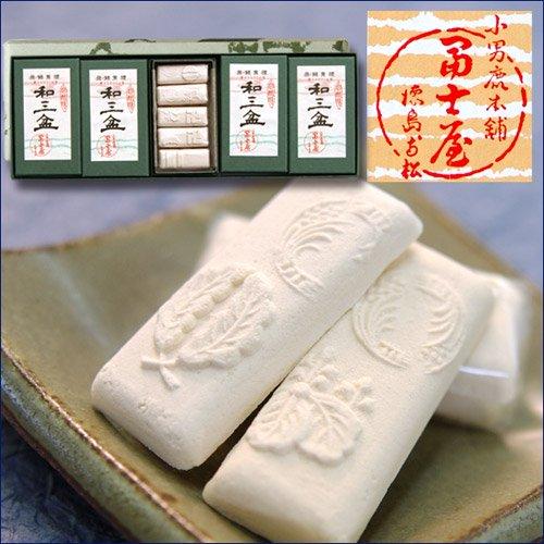 和三盆 小箱5詰(50粒入)冨士屋の干菓子 高級砂糖 お茶請け 徳島名産 お中元 お歳暮 贈答品 ギフト