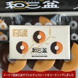 【夏季販売休止】阿波和三盆ドーナツサブレ12個入り(徳島のお土産菓子)