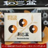 【夏季販売休止】阿波和三盆ドーナツサブレ21個入り(徳島のお土産菓子)