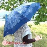 藍染め日傘 楓(カエデ) 阿波本藍製品は日光に強い天然藍!【母の日】【敬老の日】