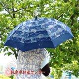 藍染め日傘 蝶に紺縞 阿波天然藍染めの伝統製品!【母の日】【敬老の日】