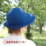阿波しじら織り 帽子(女性用)紺無地【母の日】【敬老の日】