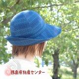 阿波しじら織り 帽子(女性用)格子柄【母の日】【敬老の日】