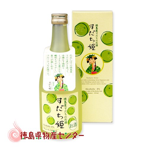 すだち姫500ml 徳島の地酒 スダチを使ったリキュール