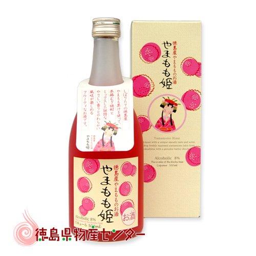 やまもも姫500ml 徳島の地酒 ヤマモモを使ったリキュール