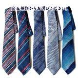 阿波しじら織り ネクタイ(5種の柄から選べます)【父の日】【敬老の日】