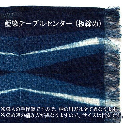 藍染テーブルセンター(板締め34cm×54cm)本場阿波徳島の伝統工芸品 天然の藍染製品!父の日/母の日/敬老の日詳細画像