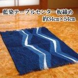 藍染テーブルセンター(板締め34cm×54cm)本場阿波徳島の伝統工芸品 天然の藍染製品!父の日/母の日/敬老の日