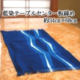 藍染テーブルセンター大判(板締め34cm×68cm)阿波本藍製品は天然藍!【父の日】【母の日】【敬老の日】