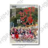 熱波 阿波おどり 観賞用映像59分 《DVD再生専用》 企画・制作 徳島市観光協会