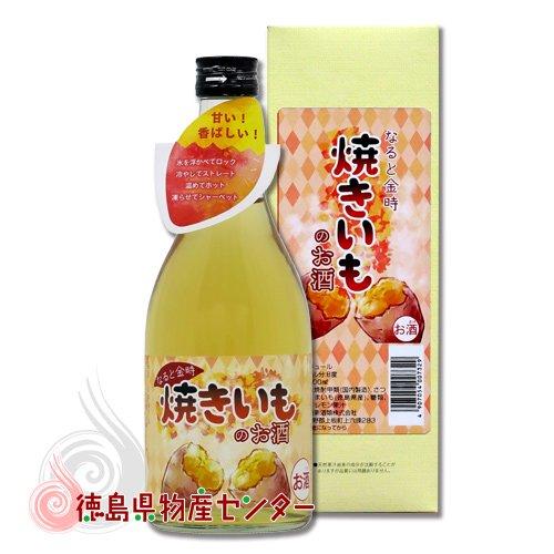 なると金時 焼きいものお酒 500ml  徳島の地酒リキュール