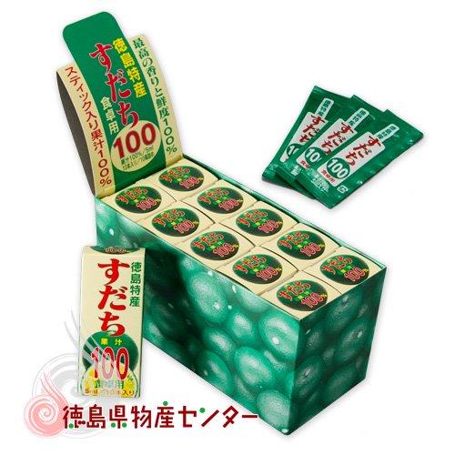 徳島特産 すだち果汁100% 食卓用 5mlスティック10本入/10箱詰め