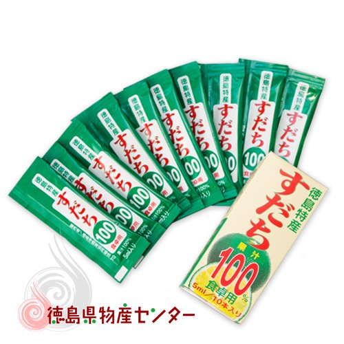 徳島特産 すだち果汁100% 食卓用 5mlスティック10本入/10箱詰め詳細画像