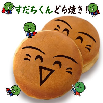 すだちくんどら焼き5個入り [徳島県のゆるきゃら] 応援よろしくね♪ プチギフト 内祝い詳細画像