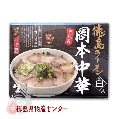 徳島ラーメン ルーツの白系 徳島ラーメン岡本中華3食入