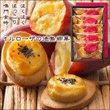 鳴門金時ポテレット5個入(徳島洋菓子クラブ イルローザ)