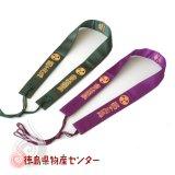 輪袈裟(わげさ)[四国霊場八十八ヶ所巡礼基本用品]※色をお選びください