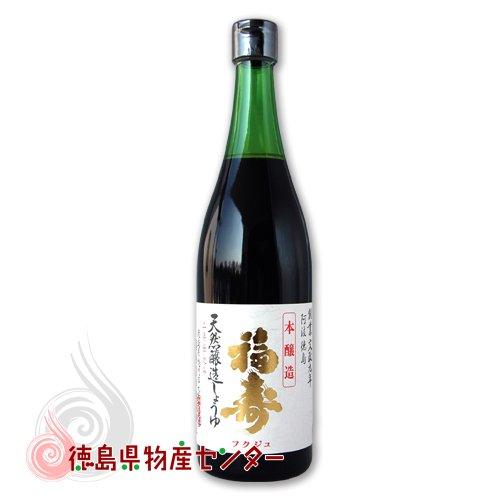 天然醸造しょうゆ 福寿(ふくじゅ)二年仕込み720ml