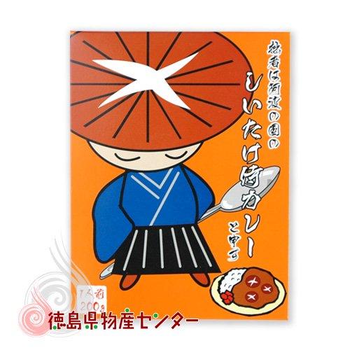阿波の国のしいたけ侍カレー1人前(レトルト食品)