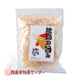 地鶏の旨み(徳島県産 阿波尾鶏の削り節)