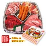 送料無料 焼肉パーティセット4〜5人前 約1kg (黒毛和牛&阿波尾鶏&豚トロ)冷凍便/同梱不可/父の日