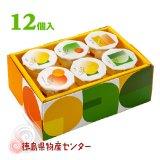 ジュレ徳島12個入(徳島洋菓子クラブ イルローザ)夏季限定商品