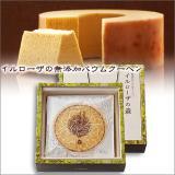 無添加バウムクーヘン イルローザの森 Mサイズ(徳島洋菓子クラブ IL ROSA )
