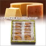 無添加バウムクーヘン イルローザの森 カットバウム10個入(徳島洋菓子クラブ IL ROSA )