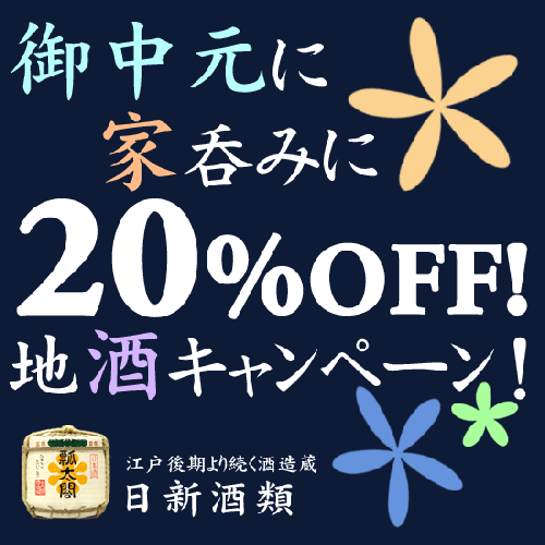 20%OFF!本格芋焼酎!鳴門金時 里娘720ml 徳島の地酒【12本(1ケース ...