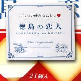 ごっつい好きなんじょ。徳島の恋人21個入(徳島のお土産菓子)